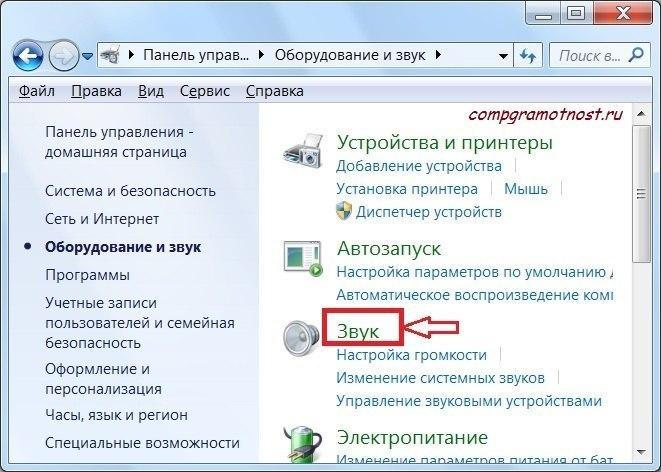 Звуковые схемы для Windows 7,